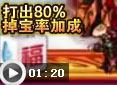 造梦西游4蓝天-打出80%掉宝率加成视频
