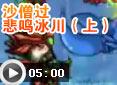 造梦西游4道济-沙僧过悲鸣冰川(上)视频