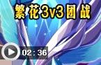 龙斗士繁花3v3团战视频