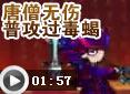 造梦西游4十月紫炎-唐僧无伤普攻过毒蝎视频