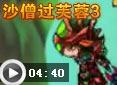 造梦西游4弑血逍遥-沙僧过芙蓉3视频