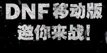 DNF移动版宣传动画首发