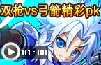 龙斗士双枪vs弓箭精彩pk