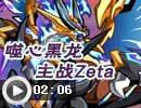 奥拉星噬心黑龙主战Zeta
