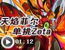 奥拉星天焰菲尔单挑Zeta