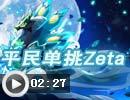 奥拉星平民单挑Zeta Zeta平民打法