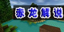 【赤龙战神】生存实况分享第四期视频