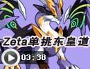 奥拉星Zeta单挑东皇道