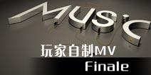被尘封的故事玩家自制MV Finale视频