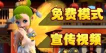 梦幻西游手游全新免费模式视频