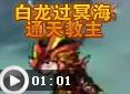 造梦西游4黯然-白龙过冥海通天教主视频