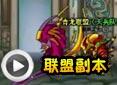 六晓圆梦-联盟副本