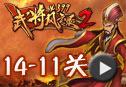 武将风云录2第14-11关视频