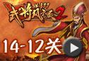 武将风云录2第14-12关视频