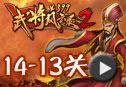 武将风云录2第14-13关视频