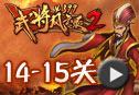 武将风云录2第14-15关视频