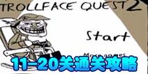 史上最贱暴走游戏2关卡11-20通关攻略
