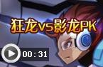 龙斗士狂龙vs影龙pk视频