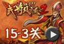 武将风云录2第15-3关视频