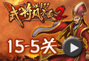 武将风云录2第15-5关视频