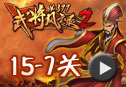 武将风云录2第15-7关视频