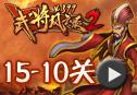 武将风云录2第15-10关视频