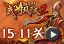 武将风云录2第15-11关视频