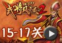 武将风云录2第15-17关视频