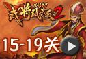武将风云录2第15-19关视频
