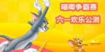 猫和老鼠官方手游公测宣传