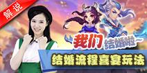 梦幻西游手游美女解说第六期 结婚流程喜宴玩法详解视频