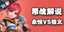梦幻西游玩家解说帮战永恒VS情义视频