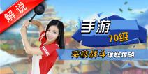 梦幻西游手游美女解说第八期 70级突破任务攻略视频