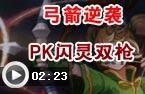 龙斗士弓箭逆袭PK闪灵双枪