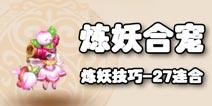 梦幻西游手游合宝宝技巧 宝宝27连合视频