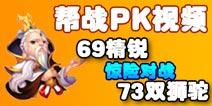 梦幻西游手游IOS花果山69精锐惊险对战73双狮驼视频