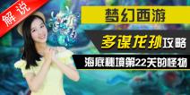 梦幻西游手游多谋龙孙通关攻略 真人视频第九期视频