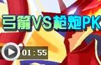 龙斗士弓箭vs枪炮PK