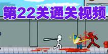 狂怒的火柴人2第22关通关