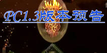 【预告】泰拉瑞亚PC版1.3新版预告