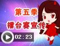 卡布西游第五届擂台赛宣传