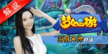 海底秘境2第18关海底元帅 梦幻西游手游真人视频11期视频