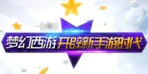 梦幻西游手游7月最新宣传片视频