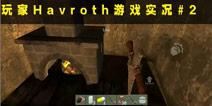 玩家Havroth游戏实况#2