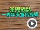 赛尔号兜兜战队宣传视频