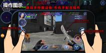 火线精英手机版游戏介绍 4399土豆煎饼解说视频