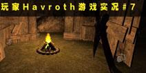 玩家Havroth游戏实况#7