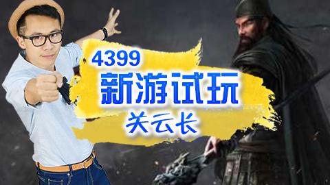 4399新游试玩第五期关云长