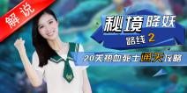 海底秘境2第20关热血死士 梦幻西游手游真人视频12期视频