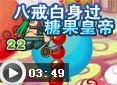 造梦西游3不灭-八戒白身过糖果皇帝